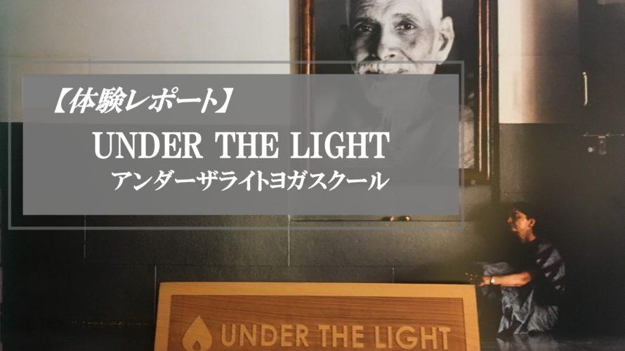 【体験談】アンダーザライトヨガスクールのティーチャートレーニングコース★RYT修了実績No.1の講座とは?