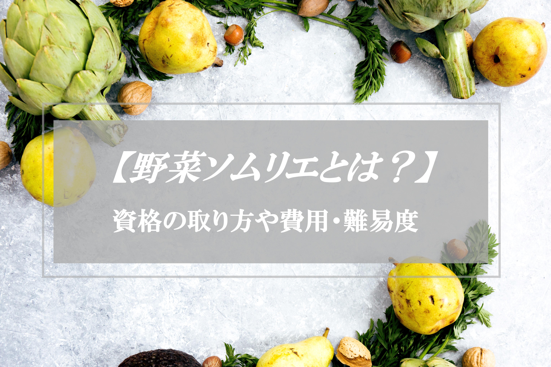 野菜ソムリエの資格の取り方や費用・試験の難易度とは