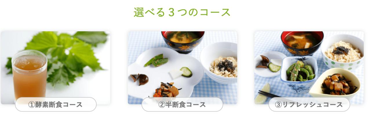 ファスティングの食事コース