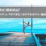 東京で安くファスティング合宿★効果や断食との違いも知って体験に臨もう。