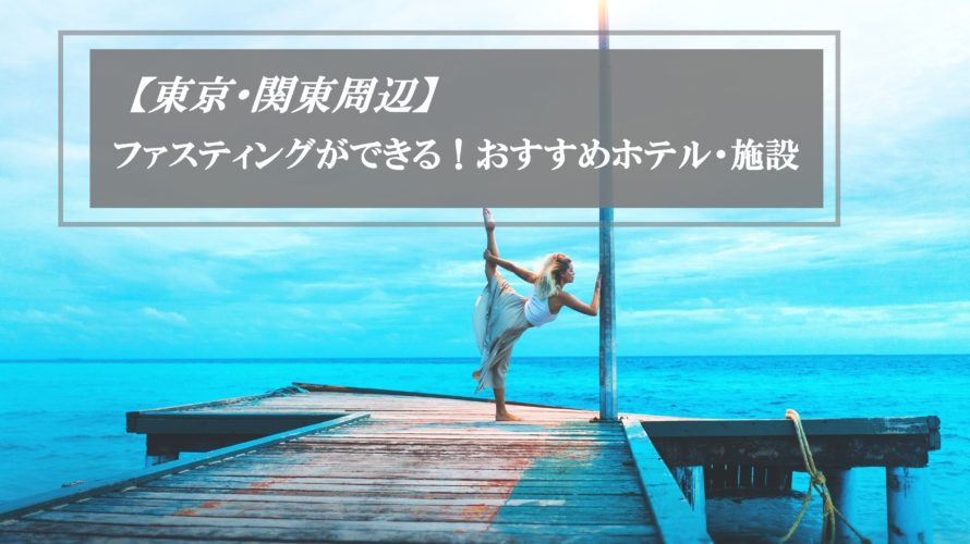 東京のファスティング合宿施設一覧