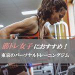 筋トレ女性におすすめ!東京のパーソナルトレーニングジム