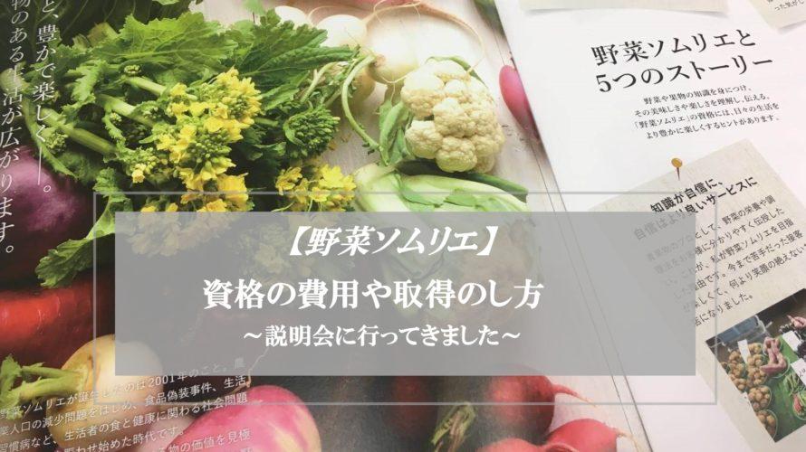 野菜ソムリエ養成講座の説明会に行ってきました★資格取得の方法、費用やメリットは?