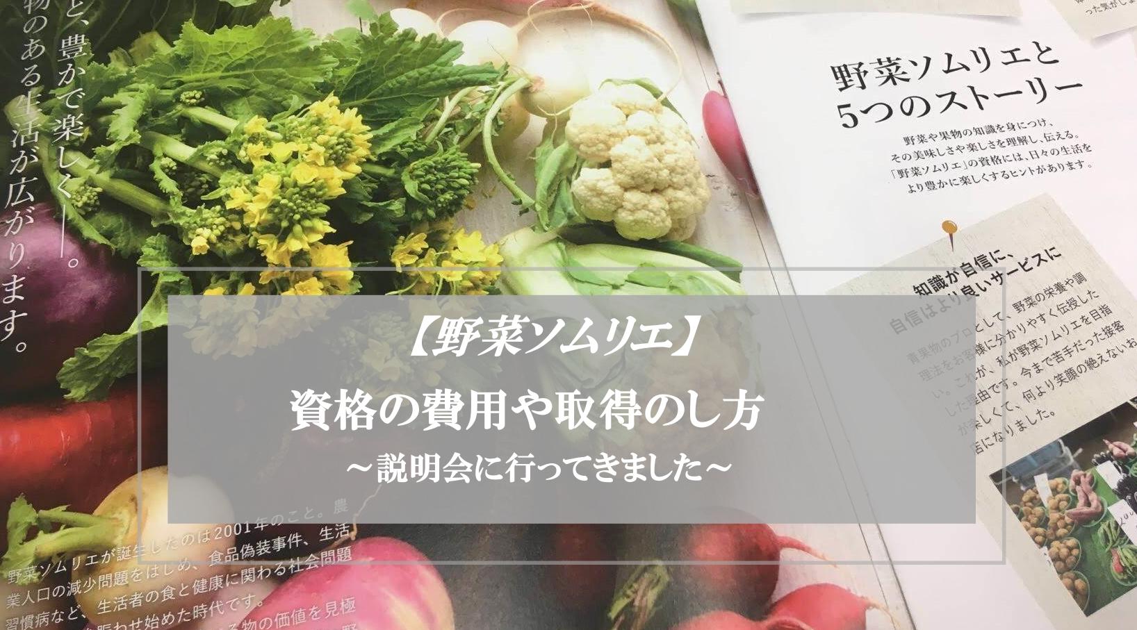 野菜ソムリエ説明会資料