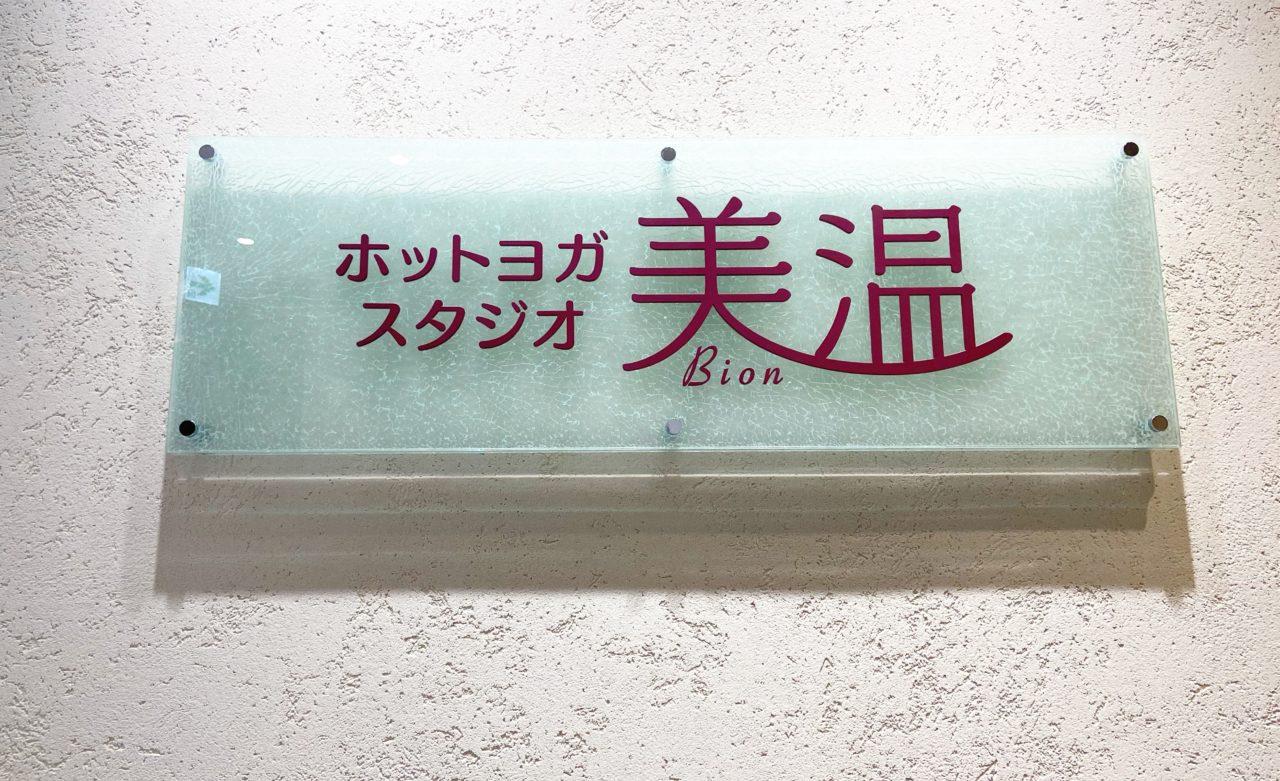 ホットヨガの美温(Bion)体験