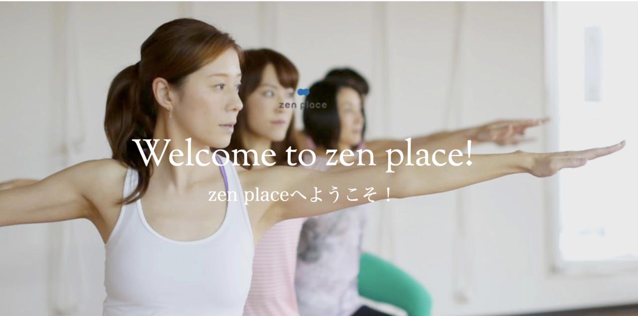 zen place(ゼンプレイス)のヨガスタジオ