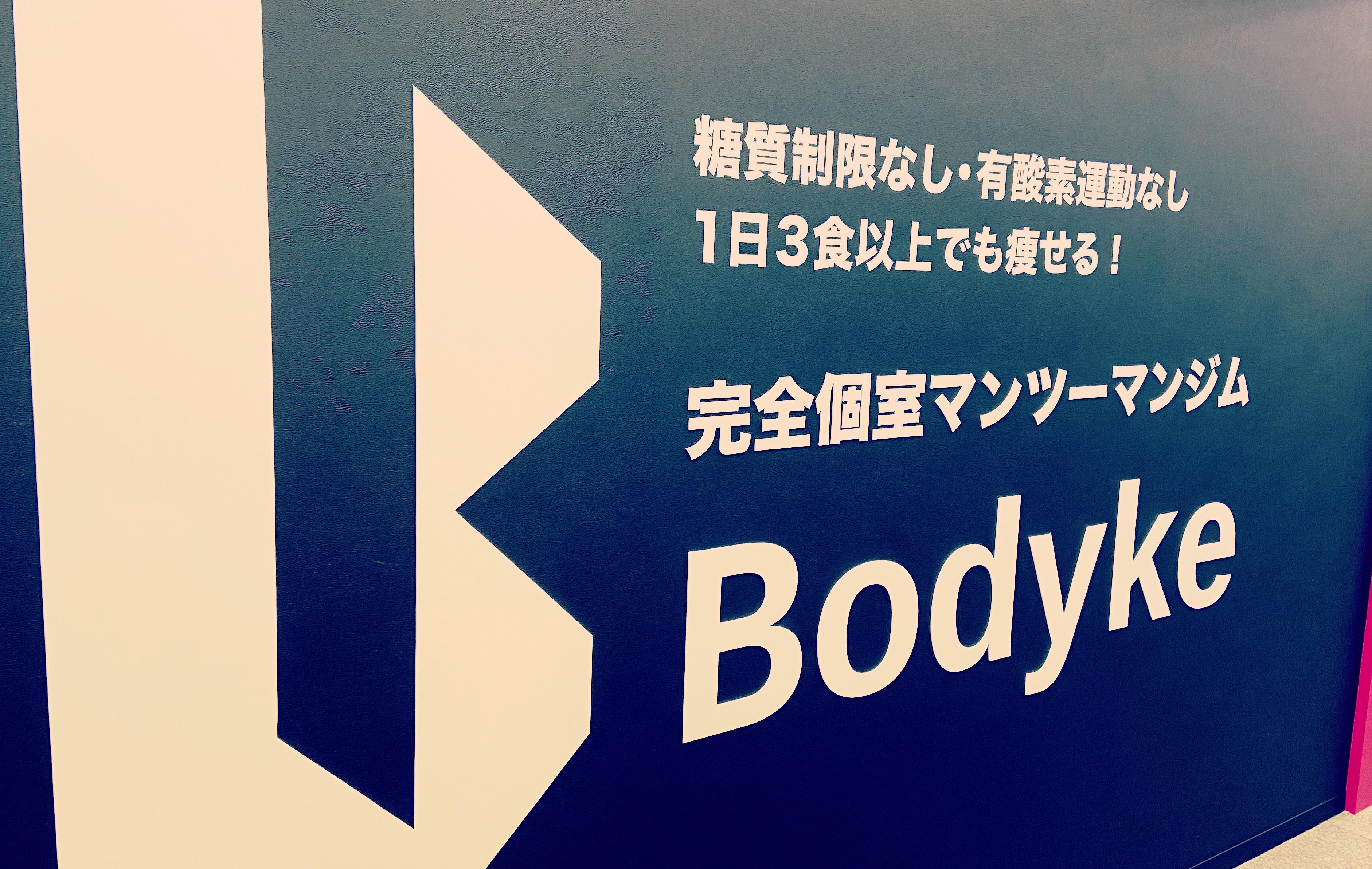 Bodyke(ボディーク)秋葉原店