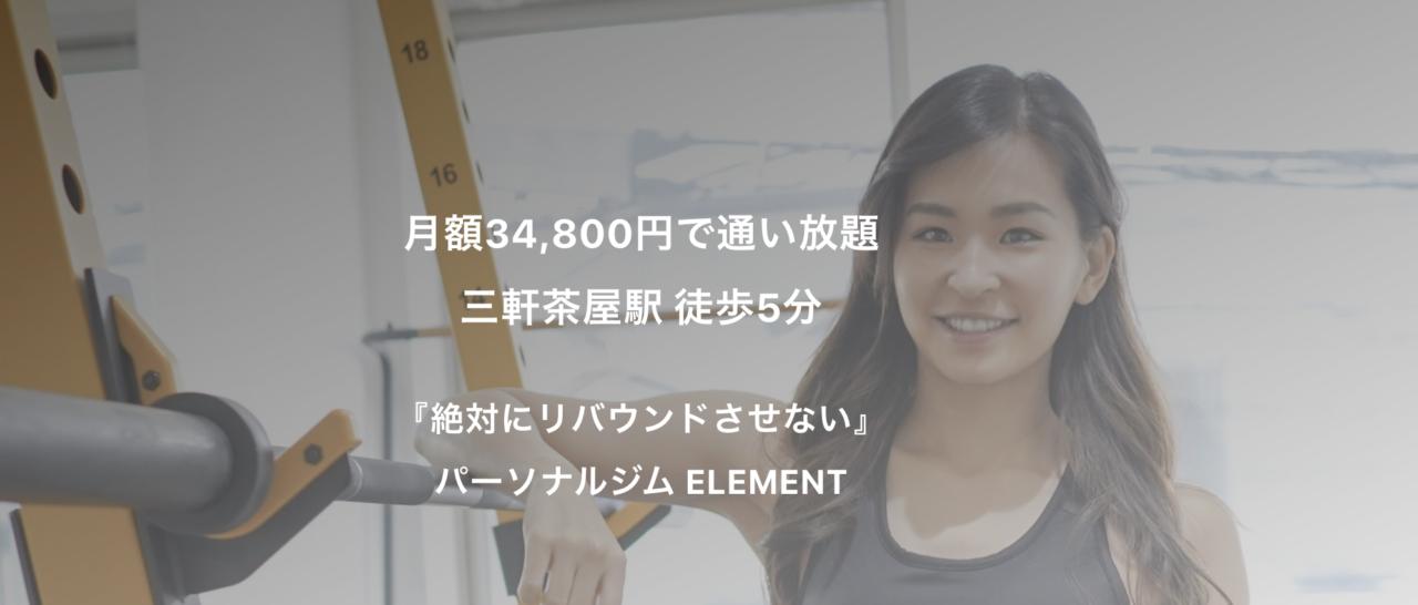 ELEMENT(エレメント)通い放題のパーソナルジム