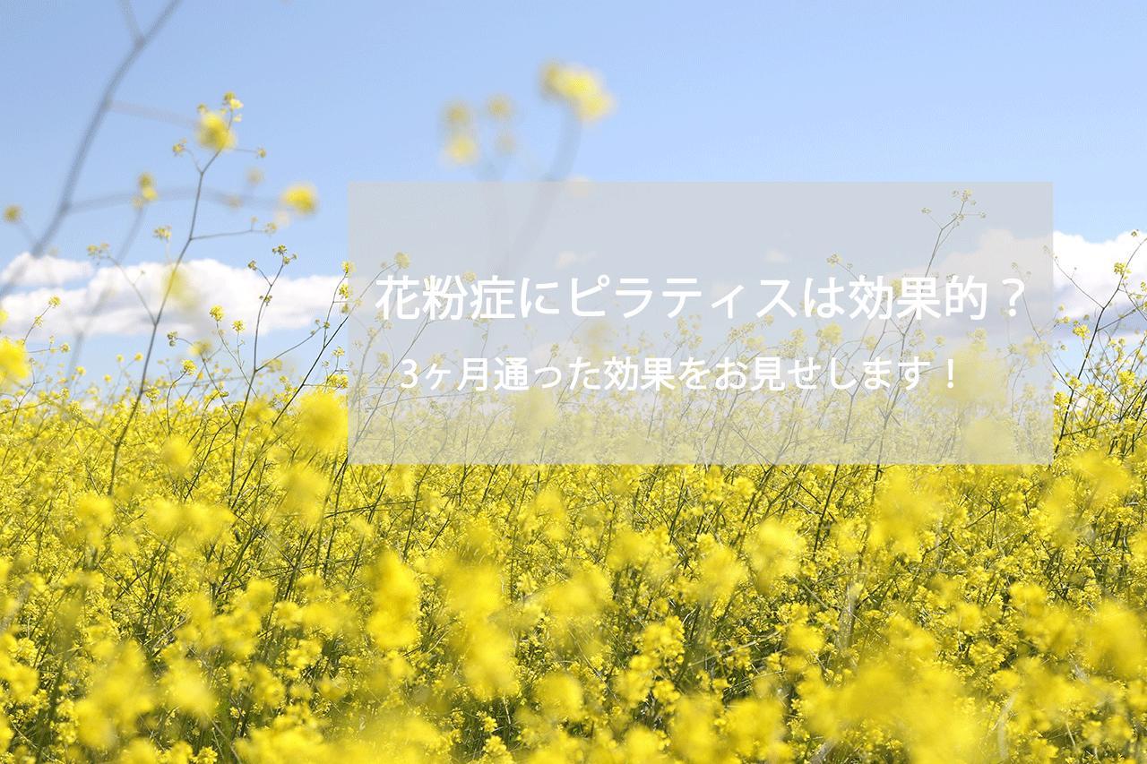 ピラティスは花粉症に効果的か体験レポート