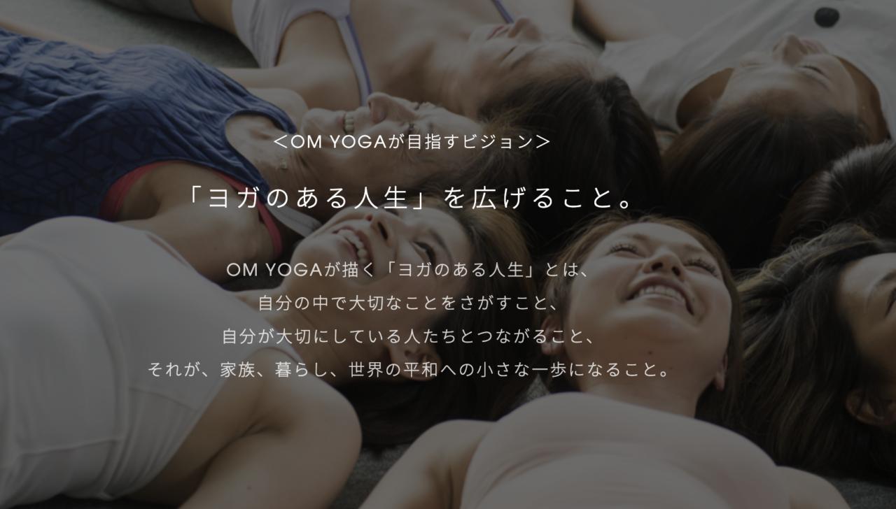 OMYOGA(オムヨガ)