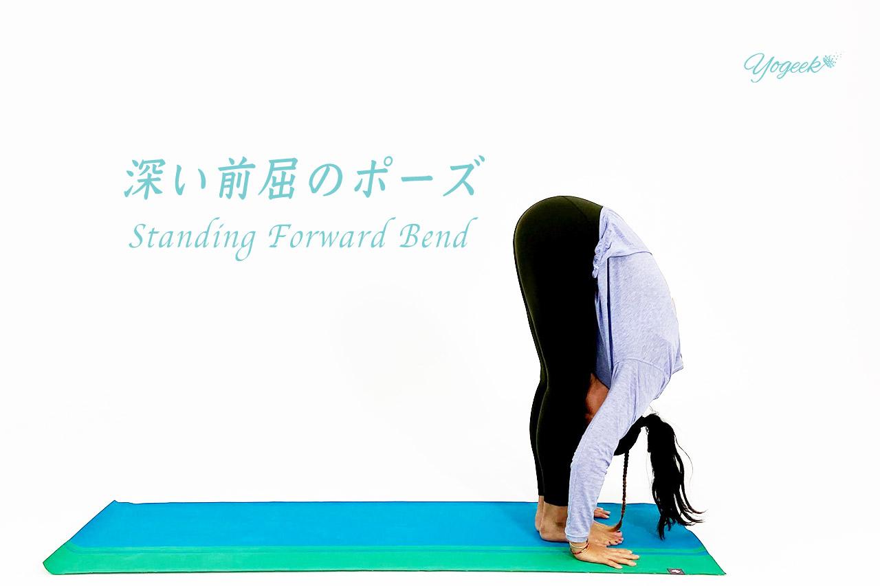 立位の前屈の効果と練習のコツ