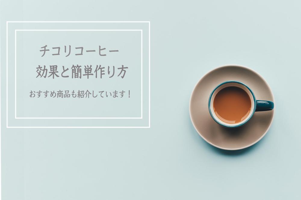 チコリコーヒーの飲み方とおすすめ商品口コミ