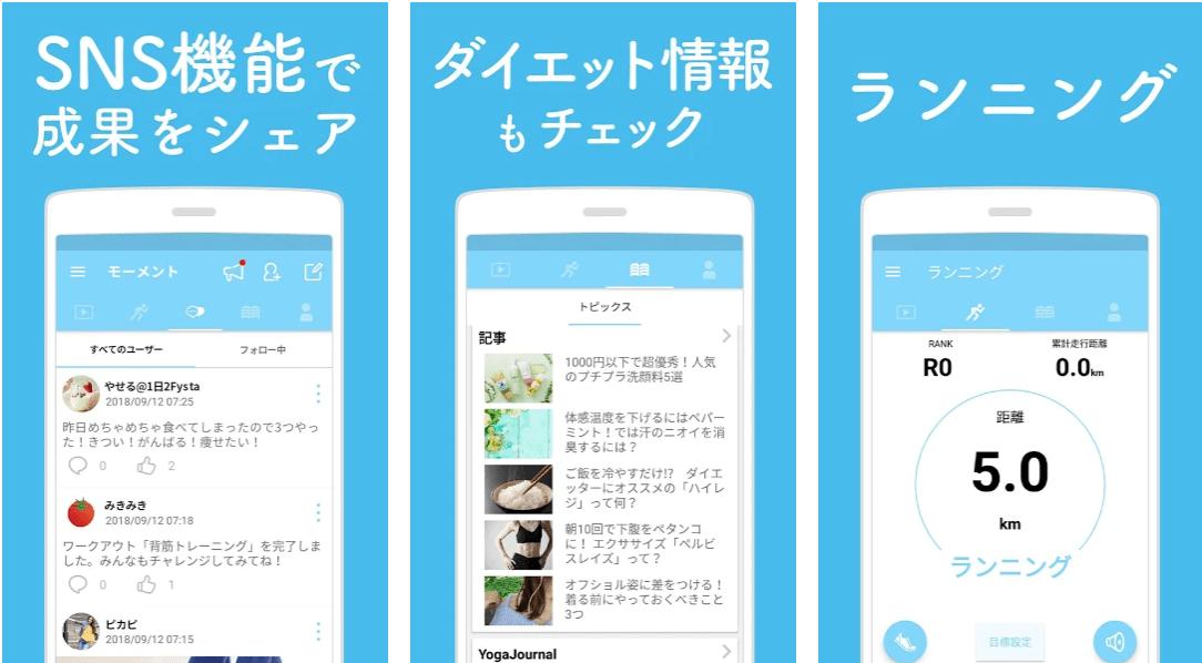 フィットネスアプリFystのコンテンツ