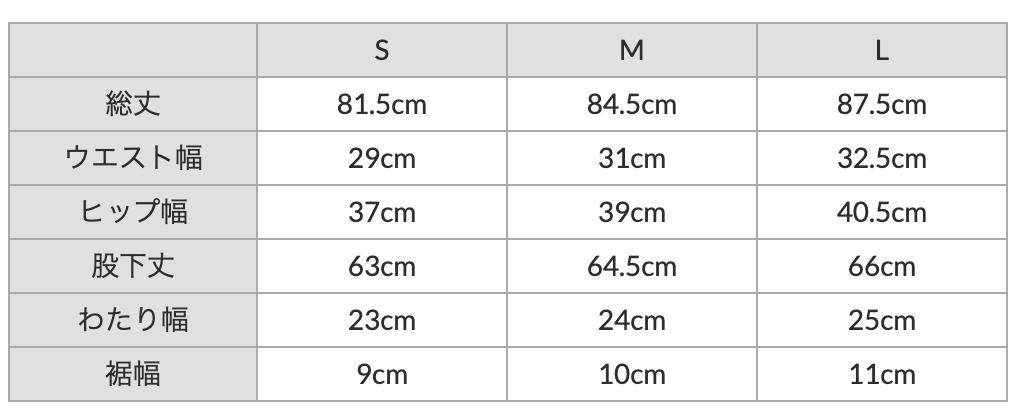シャンティヨガウェア のレギンスサイズ表