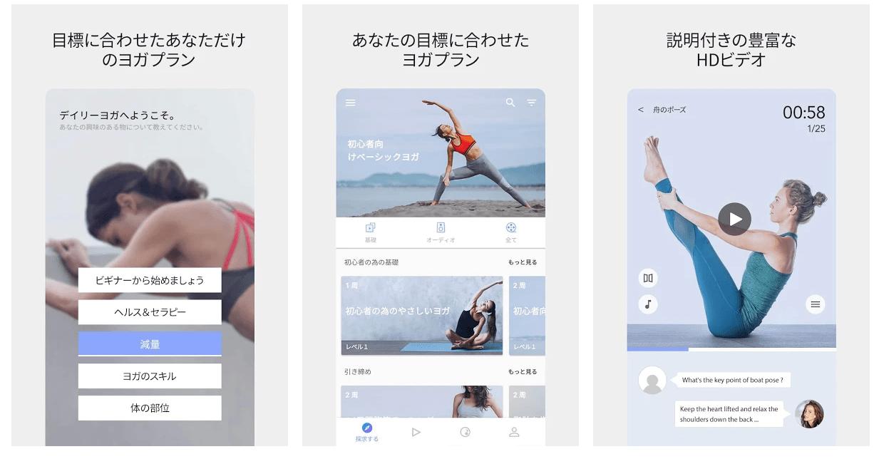 DailyYoga(毎日ヨガ)アプリ