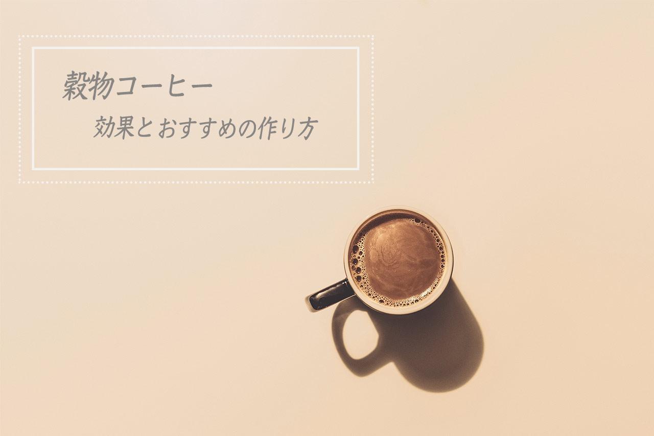 穀物コーヒーの効果効能とおすすめの作り方