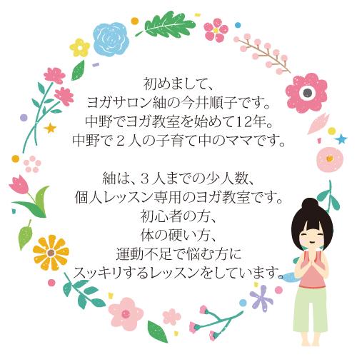 ヨガサロン 紬