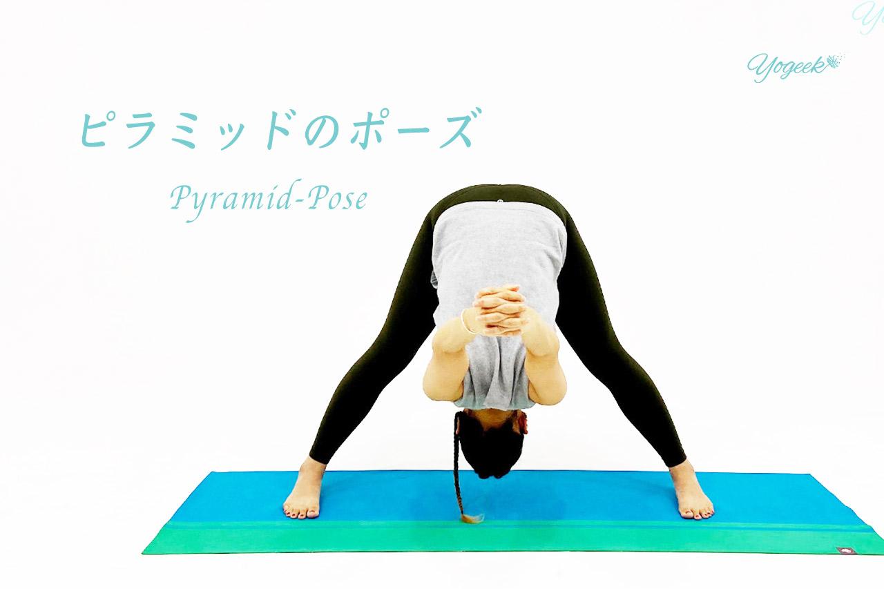 ピラミッドのポーズの効果とやり方