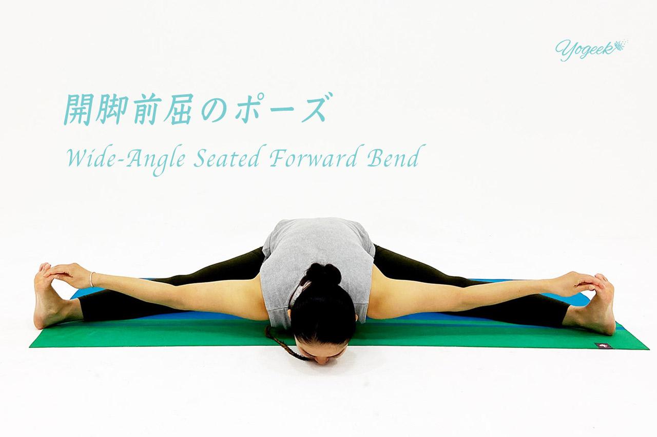 開脚前屈のポーズのやり方のポイントと効果効能