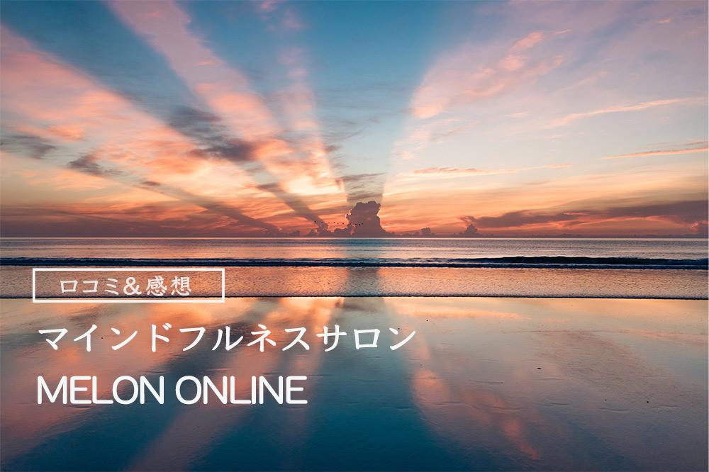 瞑想MELON ONLINEの体験の感想と口コミ
