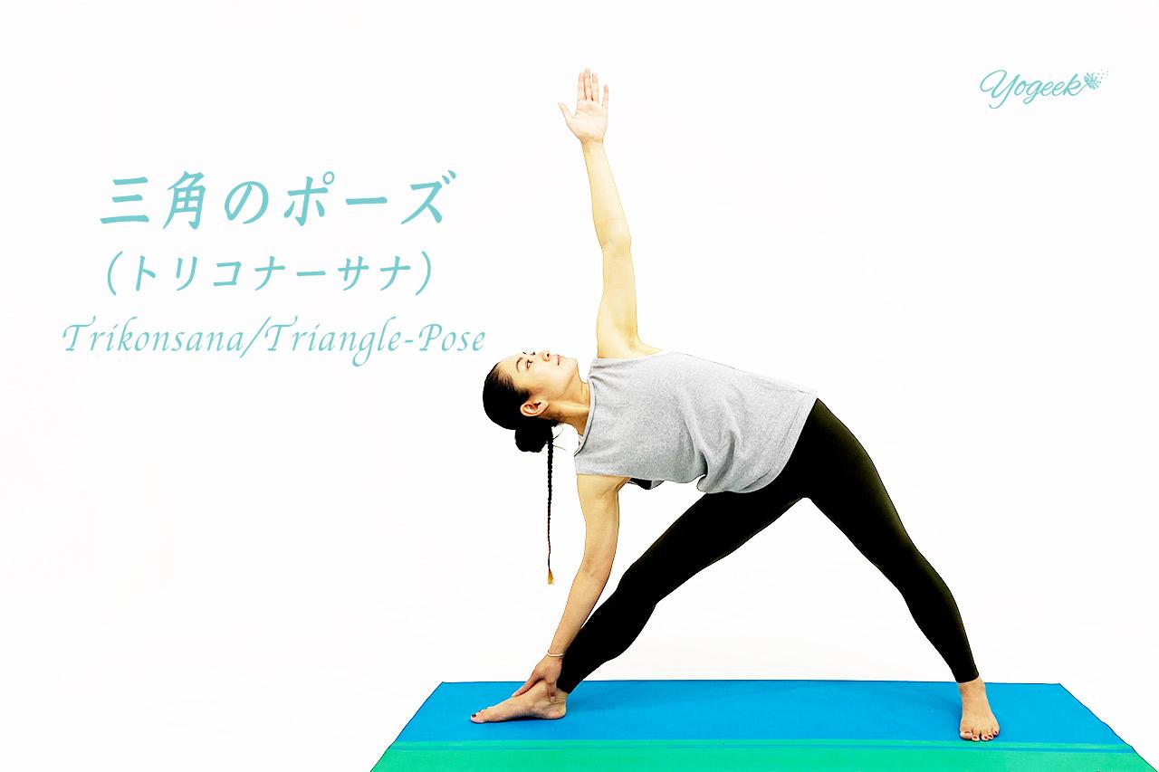 三角のポーズ(トリコナーサナ)の効果効能とやり方のコツ