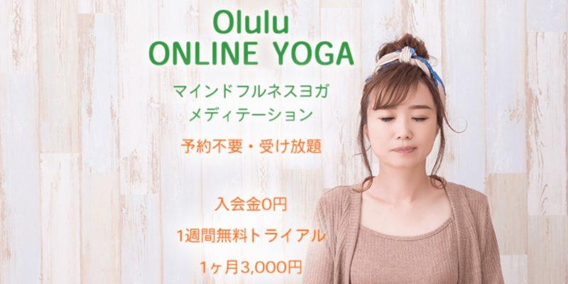 オンラインヨガのOlulu