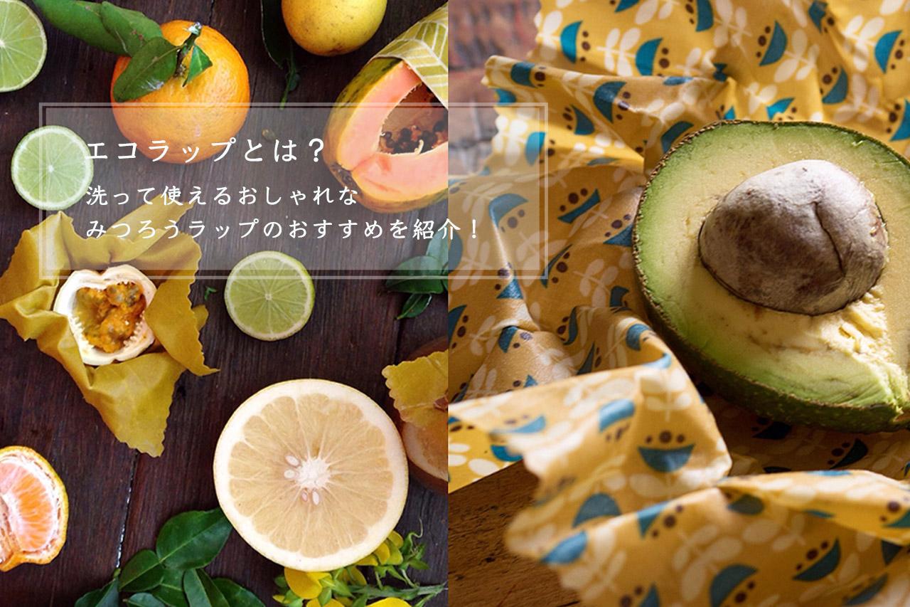 エコな蜜蝋ラップのおすすめ商品と使い方