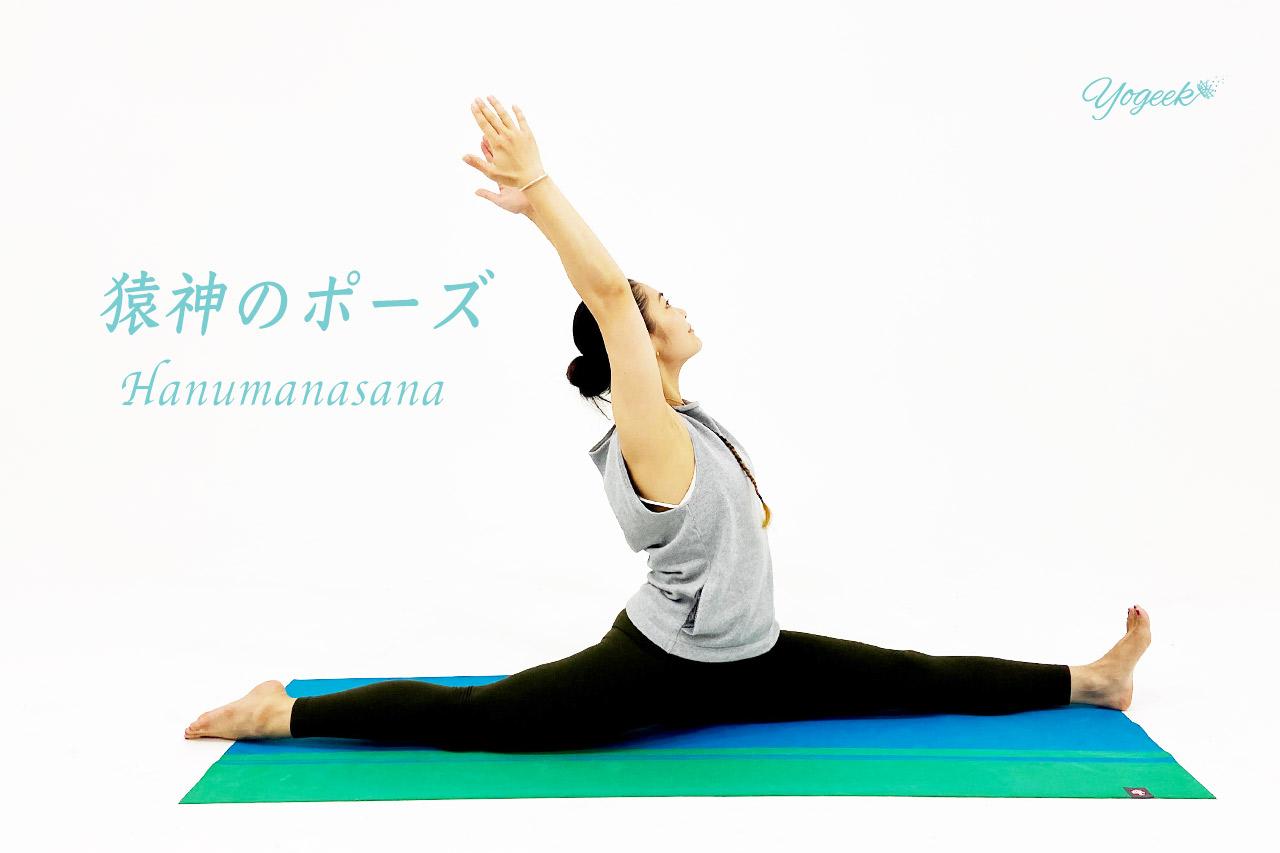 ハヌマーンアーサナ(猿神のポーズ)のコツと練習のやり方