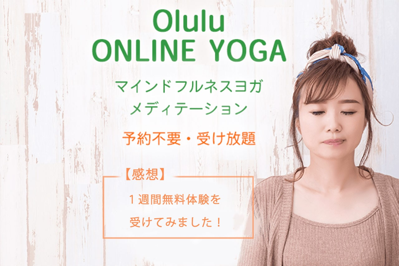 オンラインヨガOluluの体験口コミ