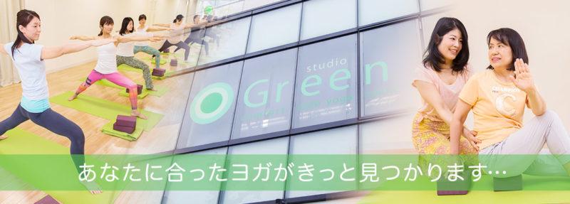 スタジオGreen