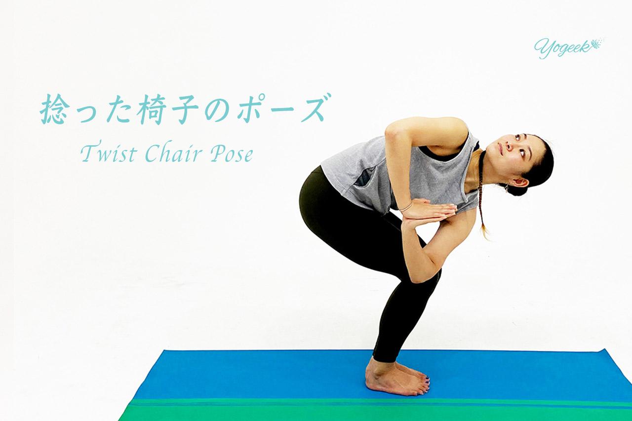 捻った椅子のポーズ(ツイストチェアポーズ)の効果とやり方のコツ