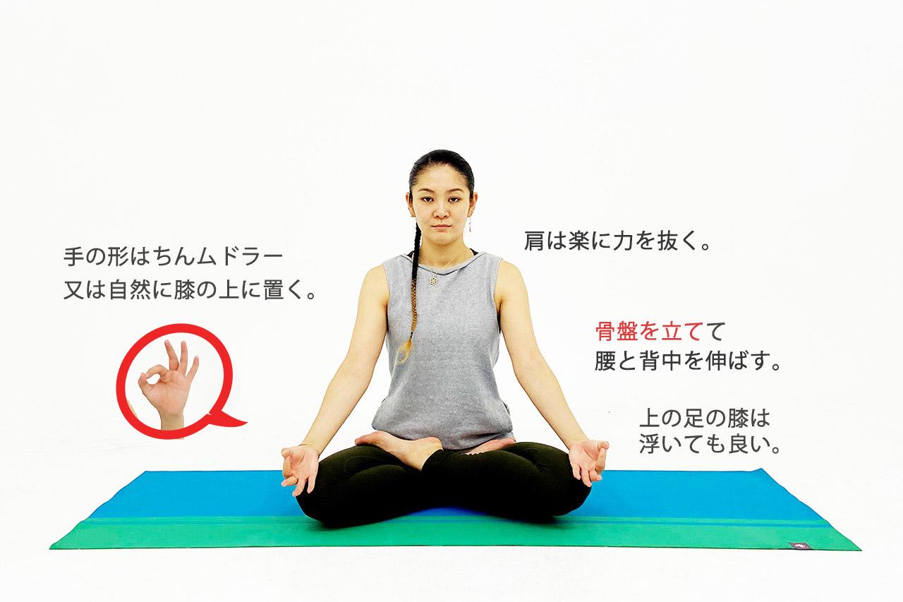 蓮華座(ロータスポーズ/パドマーサナ)のコツ