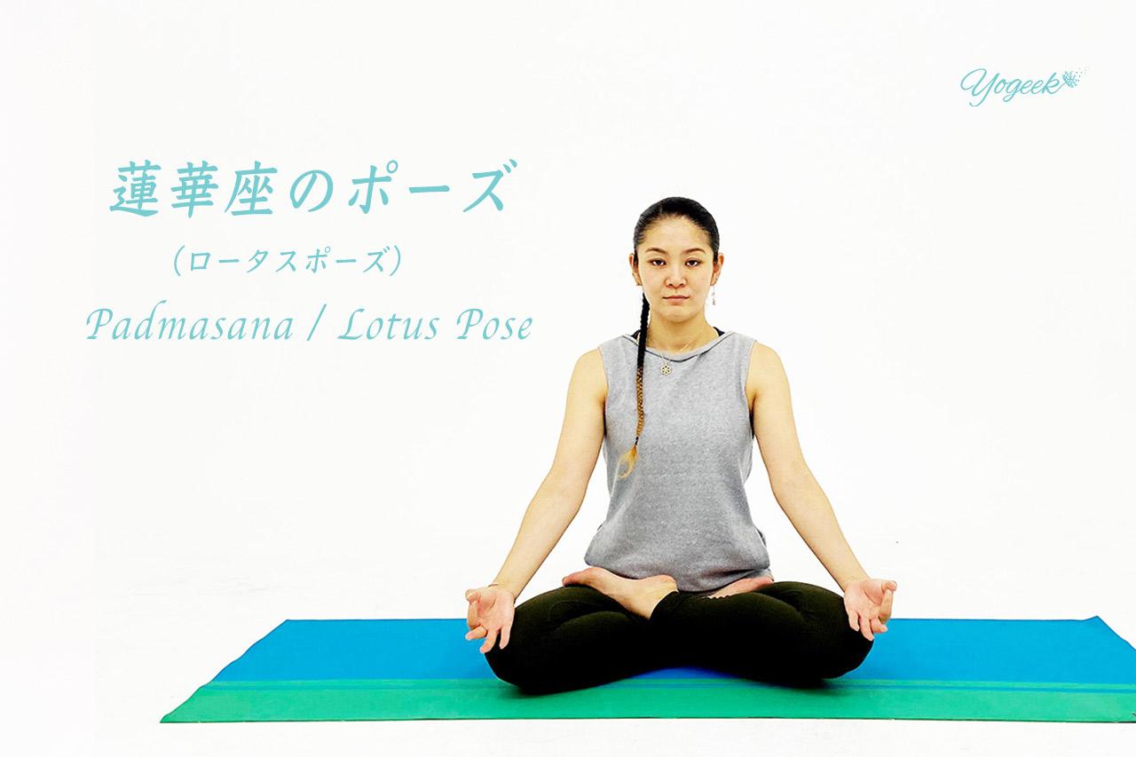蓮華座(ロータスポーズ)のやり方とできない場合の練習方法