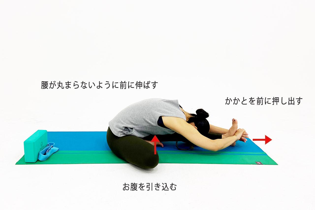 ジャーヌシルシャーサナ(頭を膝に近づけるポーズ)のやり方のコツ