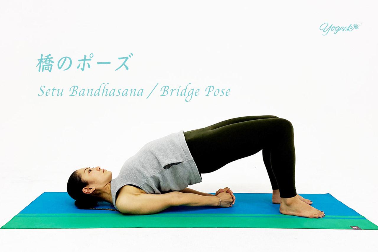 橋のポーズで骨盤底筋を鍛えるやり方