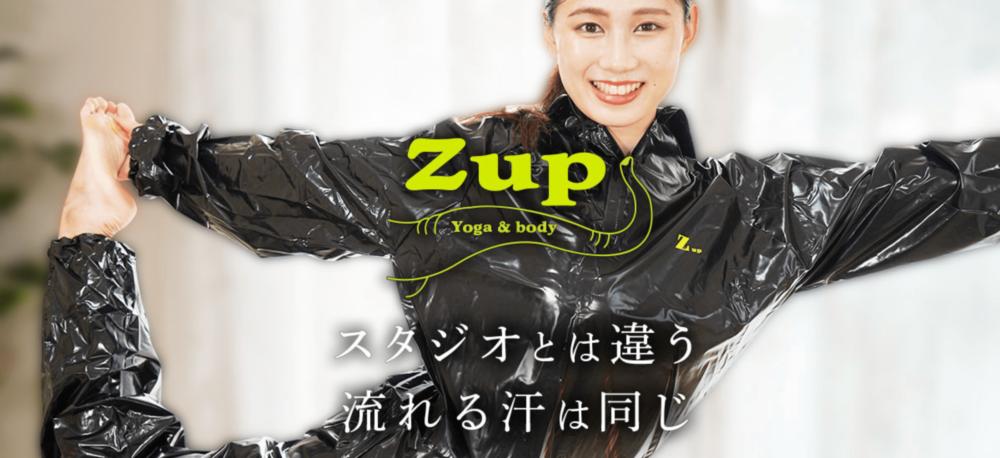 オンラインヨガ Zupの体験口コミ