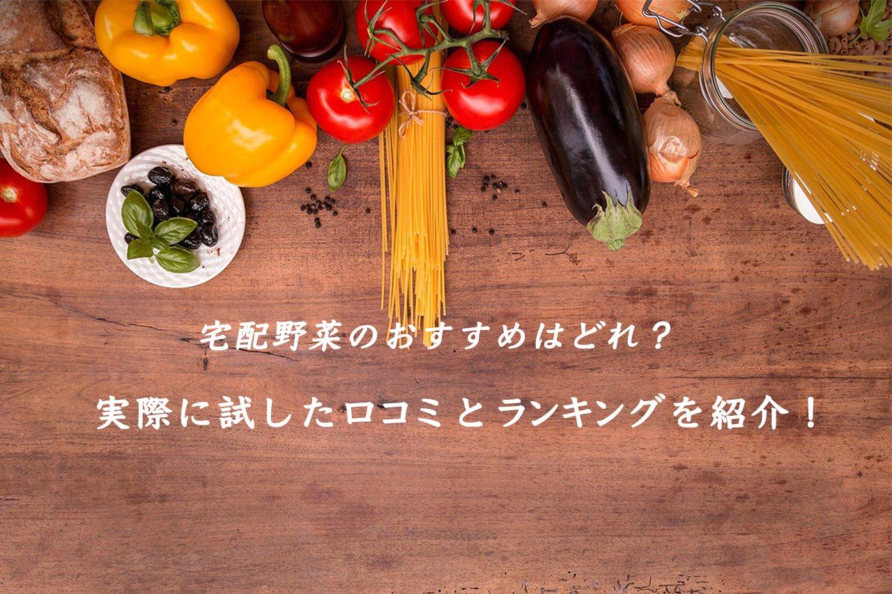 野菜宅配のおすすめ比較
