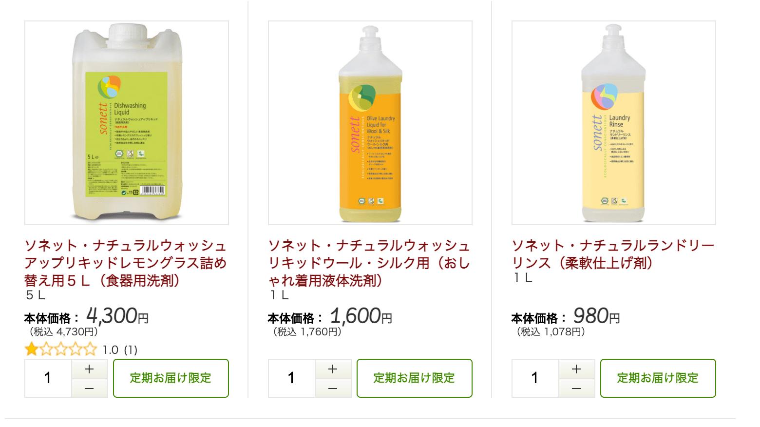らでぃっしゅぼーやのSonett無添加洗剤