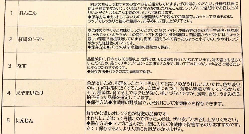 らでぃっしゅぼーやの商品リスト