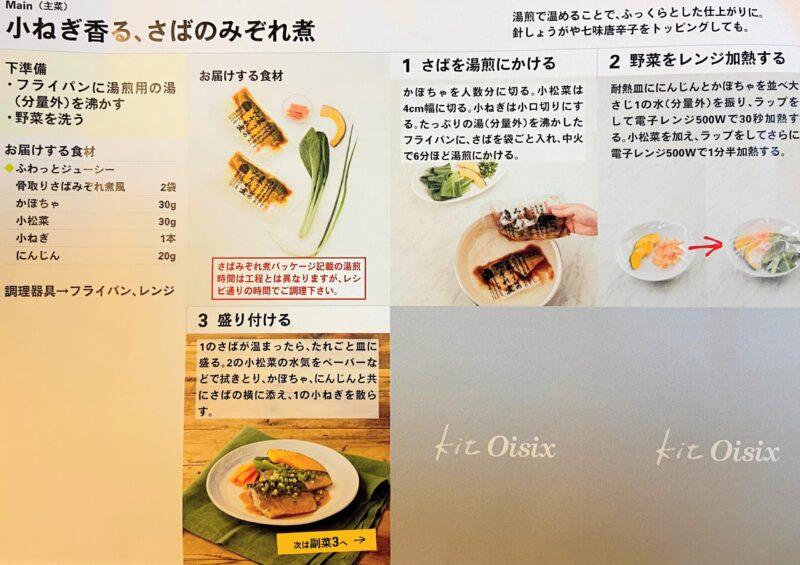 オイシックスミールキットのレシピ