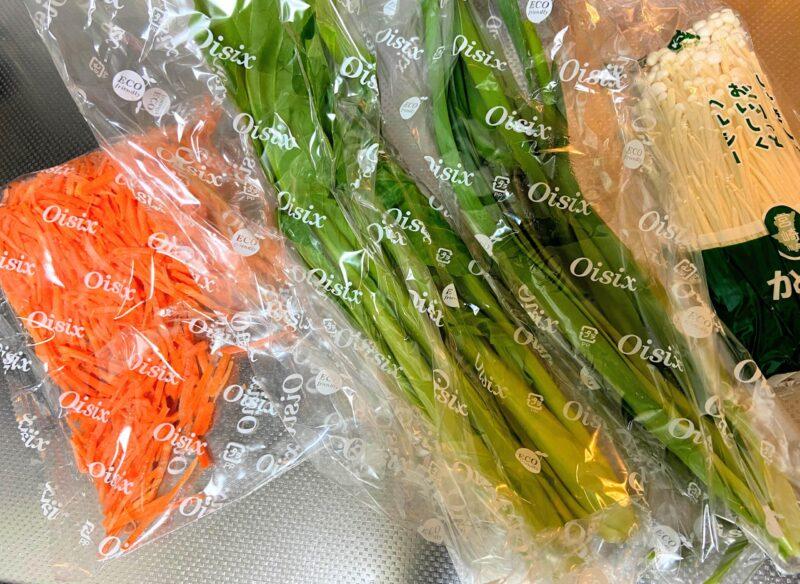 オイシックスミールキットの野菜の梱包