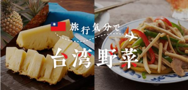 オイシックスの台湾野菜