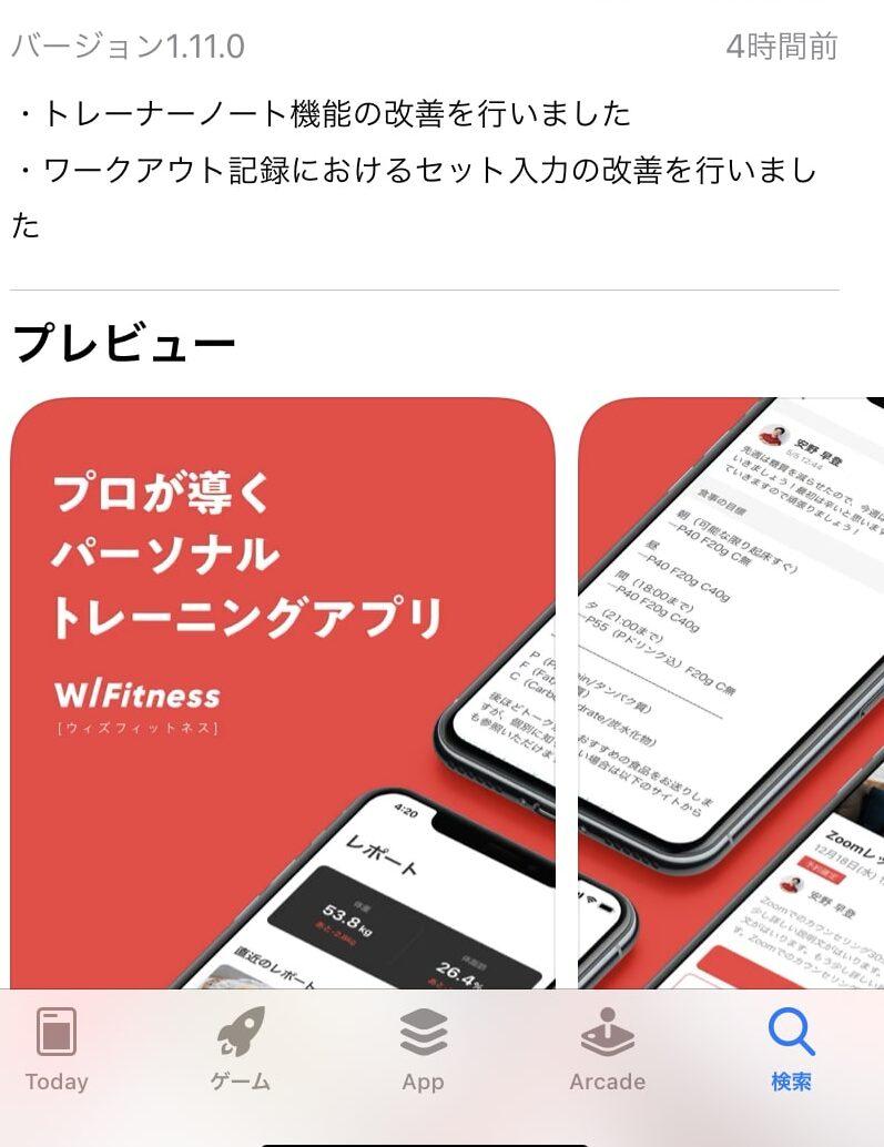 ウィズフィットネスのアプリダウンロード画面