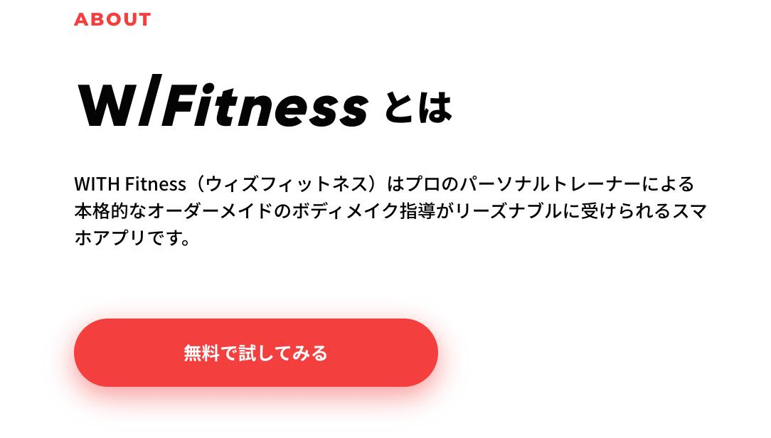 ウィズフィットネスの公式サイト