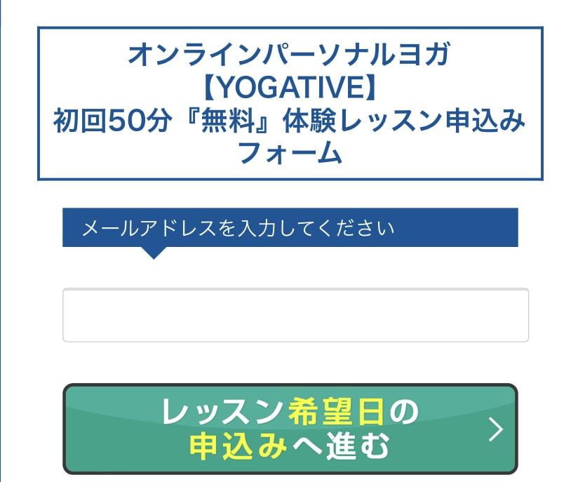 YOGATIVE体験申し込み画面