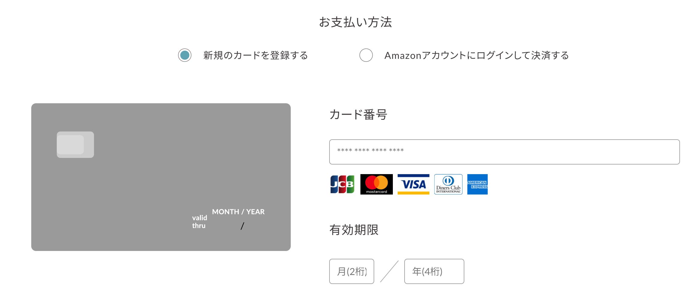 SOELUの支払い情報登録